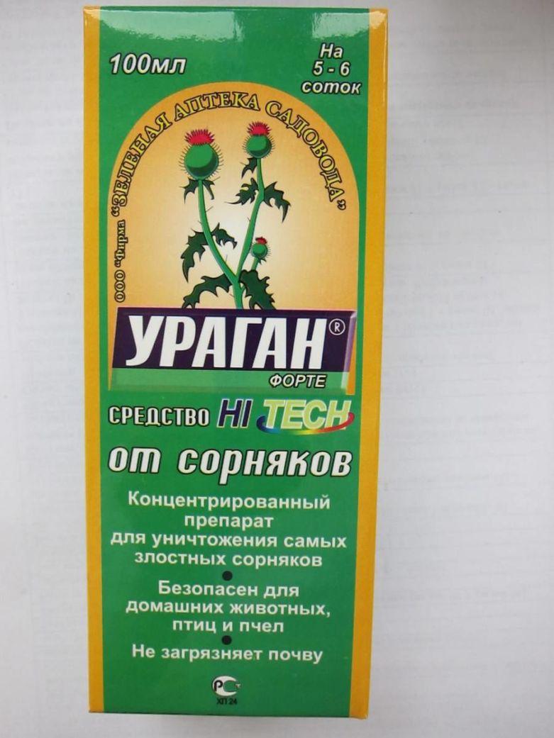 гербициды от сорняков отзывы