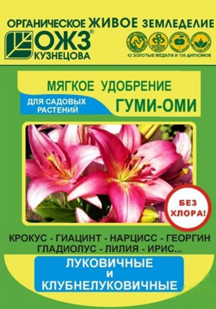 удобрение для цветов на клумбах